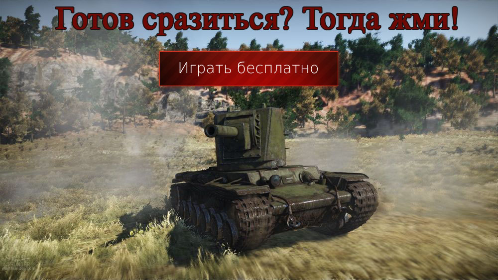 Тема world of tanks играть windows 10