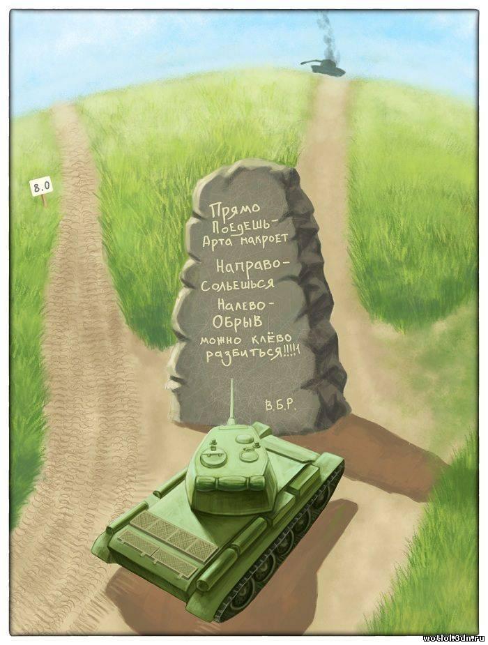 понимаю, приколы про танки в картинках форвард родней прибыли